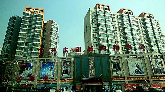 Shopping Centre Yangquan with new apartments  behind