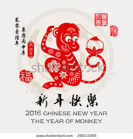stock-vector--lunar-new-year-greeting-card-monkey-papercut-design-stamps-translation-good-fortune-290113265